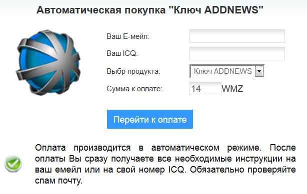 10 июля 2011 г. - бесплатные ключи на addnews 2 5 2 crack скачать addnews к